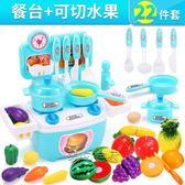 兒童廚房 兒童切水果蔬菜玩具切切看樂過家家迷你廚房組合套裝寶寶女孩男孩jy 【快速出貨八折】