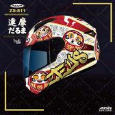 [中壢安信] ZEUS 瑞獅 ZS-811 811 達摩 白紅 全罩 輕量化 安全帽 日本 不倒翁