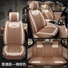 北京現代悅動朗動瑞納領動名圖ix35汽車坐墊亞麻四季通用全包座套