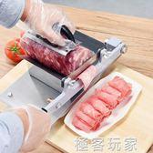 皇代羊肉切片機家用切肉機商用阿膠糕牛羊肉捲切片凍肉手動刨肉機 ATF 『極客玩家』