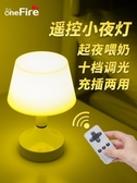 桌燈遙控LED小夜燈檯燈臥室床頭可充電式款月子嬰兒喂奶家用護眼【端午鉅惠】