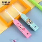 【雙11】兒童電動牙刷聲波3-6-12歲寶寶柔細軟毛小孩家用自動牙刷免300