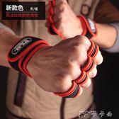 健身舉重手套男女器械訓練薄款透氣護腕單杠 卡卡西