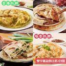 龍鄉味.雙享抓龍餅任選3包組﹍愛食網