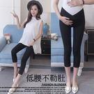 *桐心媽咪.孕婦裝*【CK0155】修身塑型.低腰超彈孕婦七分褲-4色