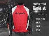 【Riding Tribe】駝峰衣 秋冬季 防摔防水衣 護背 內裡可拆(EVA五件+護背護具) PB-JK-28