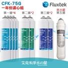 【凡事康Fluxtek】CFK-75G 一年份濾心組合(共9支,含奈米銀活性碳) -適用於CFK-75G