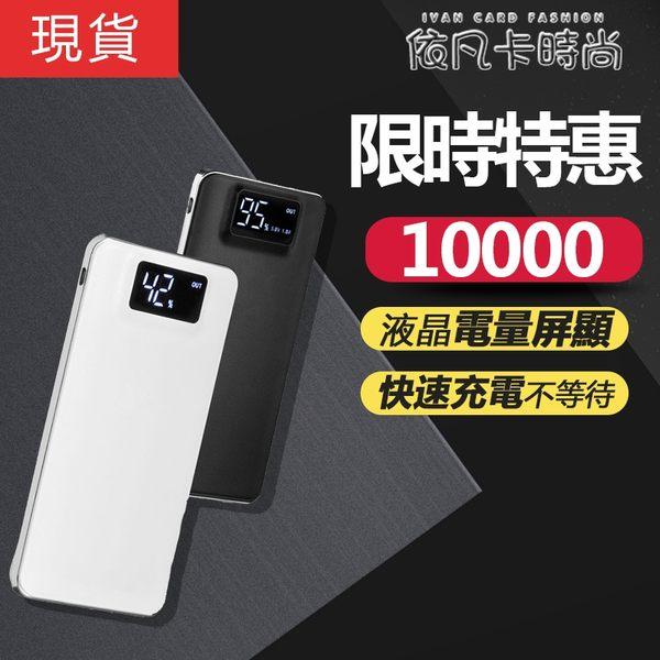 現貨 數字顯示移動電源超薄20000毫安 高檔禮品充電寶冷光屏可當手電筒 依凡卡時尚