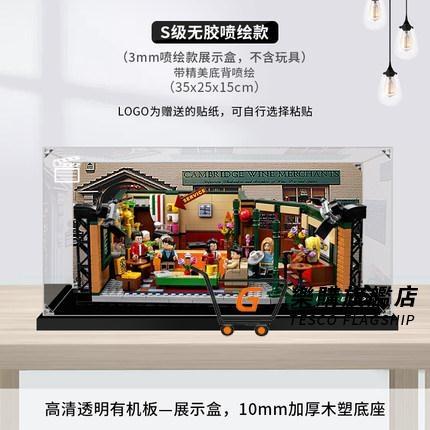 模型展示盒 壓克力展示盒 適用樂高老友記咖啡館21319積木模型手辦盲透明防塵T
