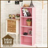 【ikloo】玩色木質四層櫃/書櫃(粉)粉