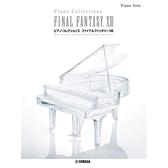 小叮噹的店 鋼琴譜 976939 Final Fantasy XIII 鋼琴譜