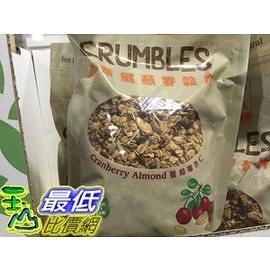 [COSCO代購] GRANOLA HOUSE 果諾力蔓越莓杏仁燕麥脆片650G(2入) _W104631