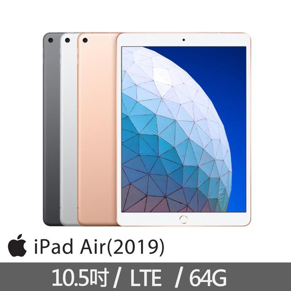 預購 Apple 蘋果2019 iPad Air Wifi+行動網路 64GB 10.5吋 平板電腦 晶豪泰3C 高雄 專業攝影