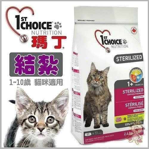 *WANG*瑪丁 第一優鮮貓糧《結紮成貓》挑嘴貓專用配方-2.4kg