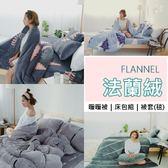 【多款任選】超柔瞬暖法蘭絨床包兩用被套毯5尺雙人四件組-獨家花款《限2組內超取》 [SN]