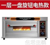 烤箱 電烤箱商用大容量二層烘焙蛋糕烤箱披薩烤紅薯機地瓜機燃氣液化氣 MKS生活主義