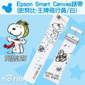 【Epson Smart Canvas 錶帶(史努比-王牌飛行員/白)】Norns 日台限定 卡通錶帶