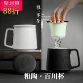泡茶杯 茶杯茶水杯百川大容量馬克杯 陶瓷帶蓋過濾茶杯辦公室泡茶杯子家用花茶水杯 99免運