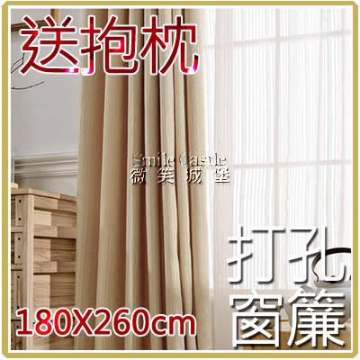 窗簾 水木清華|免費修改高度 遮光率90% 打孔窗簾 攤平寬180X高260cm 厚絨布 下殺底價 微笑城堡
