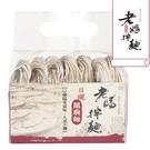 【老媽拌麵】 傳統關廟麵 480g/袋 (購潮8)