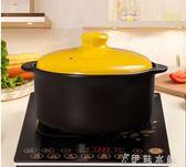 砂鍋專用耐高溫陶瓷燉鍋煲湯火鍋湯鍋煲仔米線燃氣家用igo  伊鞋本铺