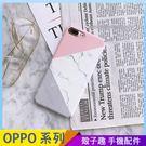 幾何拼接大理石 OPPO AX7 pro...