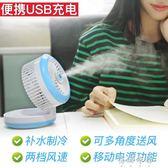 噴霧充電風扇小型制冷便攜式學生宿舍USB接口可噴水帶水霧加濕器 蓓娜衣都