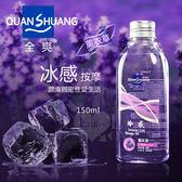 按摩潤滑油 情趣用品 Quan Shuang 冰感‧按摩-潤滑性愛生活潤滑液 150ml﹝薰衣草香味﹞