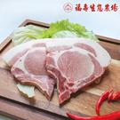 【國產豬】福壽生態牧草豬-肋眼豬排300g(2021/5/2到期)
