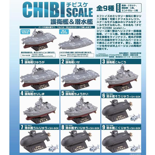 整盒10入【日本正版】CHIBI SCALE 護衛艦 潛水艦 盒玩 模型 擺飾 海洋堂 F-toys - 602814