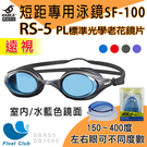 【SABLE黑貂】SF-100MT 短距競速型極限運動泳鏡+RS5標準光學老花鏡片 (請備註左右眼150~400度)