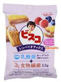 【吉嘉食品】固力果 乳酸菌夾心餅(藍莓覆盆莓) 1包45.4公克,日本進口 [#1]{4901005531123}