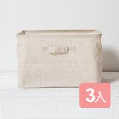 《真心良品xUdlife》森活棉麻深型收納盒(大)3入