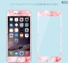 88柑仔店---蘋果iPhone 7大理石紋軟邊全屏i6/6plus防摔鋼化玻璃膜7plus彩膜