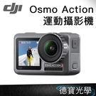 【送64G】雙11限時特惠 DJI 大疆 Osmo Action 運動攝影機 雙螢幕 先創公司貨 分期零利率 雙11優惠