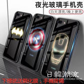手機殼 夜光漫威蘋果6/7/8plus/xs/xr/max/iPhone鋼鐵俠蝙蝠俠發光手機殼 現貨