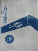 【書寶二手書T1/文學_CRS】中文經典100句-資治通鑑_公孫策