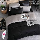 標準雙人6x7尺西式薄被套 【單品】【 BEST5  黑X鐵灰  】 素色無印系列 100% 精梳純棉 OLIVIA