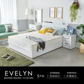 收納床組 伊芙琳現代風木作系列房間組/5件式(床頭+抽底+床墊+床頭櫃+化妝台)/4色/H&D東稻家居