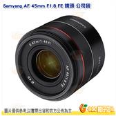 三陽 Samyang AF 45mm F1.8 FE 全幅自動鏡 定焦鏡頭 正成公司貨 適用 Sony FE