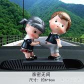汽車擺件 創意卡通車載可愛情侶娃娃擺飾小公仔車內裝飾用品 df2756【潘小丫女鞋】