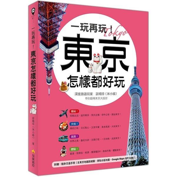 一玩再玩!東京怎樣都好玩(附贈隨身交通手冊,含東京地鐵路線圖、景點分區圖、Goo
