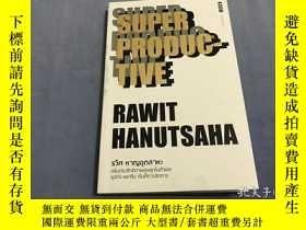 二手書博民逛書店Super罕見Productive: รวิศ หาญอุตสาหะ(泰語)Y8204