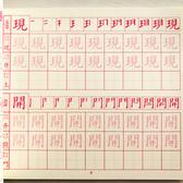 練字帖 繁體練字帖正楷書初學者兒童練字臺灣香港硬筆書法常用漢字描紅本 城市科技