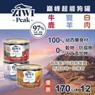 【毛麻吉寵物舖】ZIWI巔峰 超能狗主食罐 三口味混搭 170克 12件組