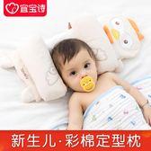 嬰兒枕頭0-1歲新生兒防偏頭定型枕寶寶枕頭兒童0-6個月定型枕枕頭【一條街】