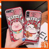 時尚浮雕招財貓卡通豬Vivo V7 V7+ V9 Y81 X21 NEX手機殼 全包邊保護殼卡通動物女款