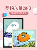 兒童畫框裝裱掛牆幼兒園簡易相框4K開8k美術素描A4a3水彩畫畫外架 艾瑞斯