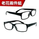 【KEL MODE 老花眼鏡】台灣製造 超輕量時尚老花眼鏡2入組 中性款老花眼鏡(#327黑)