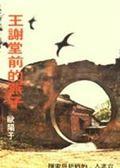(二手書)王謝堂前的燕子